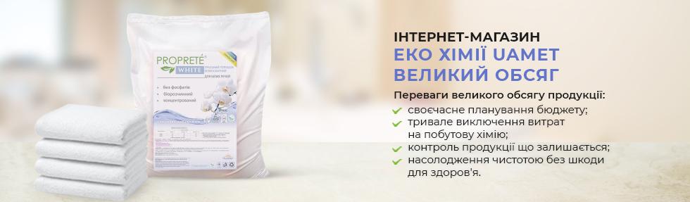 купити професійні засоби для прибирання будинку