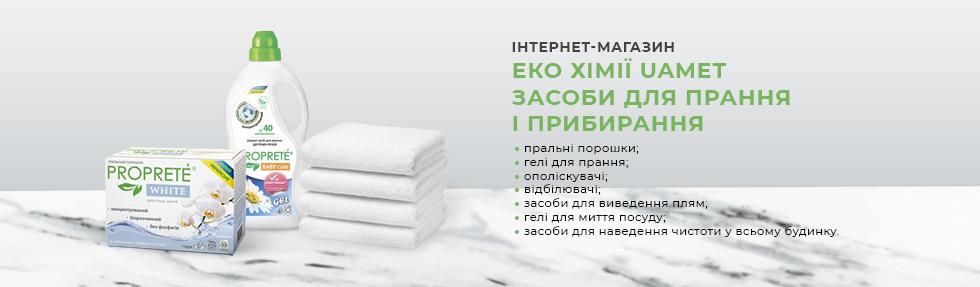 купити еко засоби для прання і прибирання